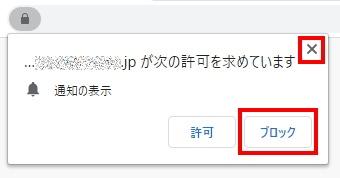 Google Chrome(以下、Chrome)の場合、Webサイトが通知の許可を求めてくると、許可するかどうかを確認するダイアログが表示される。通知が必要ないなら「ブロック」、いったん保留にするなら右上の「×」をクリックする