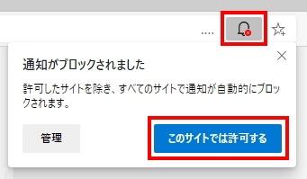 新しくなったEdge(ChromiumベースのEdge、以下「Edge」と表記)の場合、初期設定で通知の許可をブロックするようになっており、通知の許可を求められるとアドレスバーの右側にアラームのアイコンが表示される。通知を許可したければ、アラームアイコンをクリックして「このサイトでは許可する」をクリックする