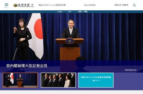 菅義偉新内閣の発足を伝える首相官邸Webページ