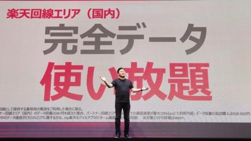 2020年3月3日、月額2980円のプランを発表する楽天の三木谷浩史会長兼社長