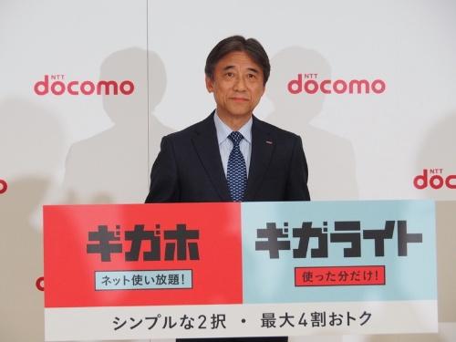 2〜4割値下げした新料金プラン「ギガホ」「ギガライト」を発表するNTTドコモ社長の吉沢和弘氏