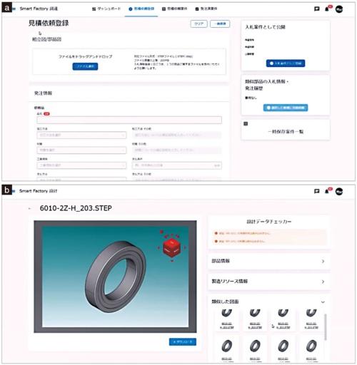 図 「デジタルマッチングプラットフォーム(設計/調達DX)」の画面例