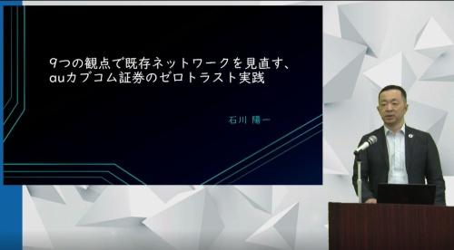「日経クロステック EXPO 2020」で講演するauカブコム証券の石川陽一システム統括役員補佐