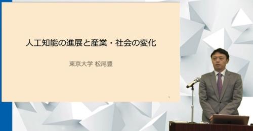 「日経クロステック EXPO 2020」で講演する東京大学大学院工学系研究科の松尾豊教授