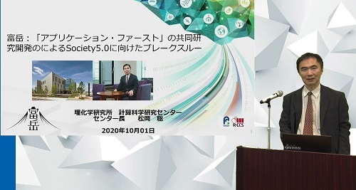 「日経クロステック EXPO 2020」で講演する理化学研究所の松岡聡センター長