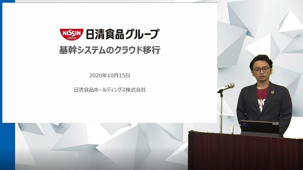 「日経クロステック EXPO 2020」で講演する日清食品ホールディングスの西村太輔情報企画部係長