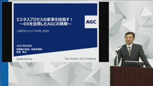 「日経クロステック EXPO 2020」で講演するAGC常務執行役員 技術本部長の倉田英之氏