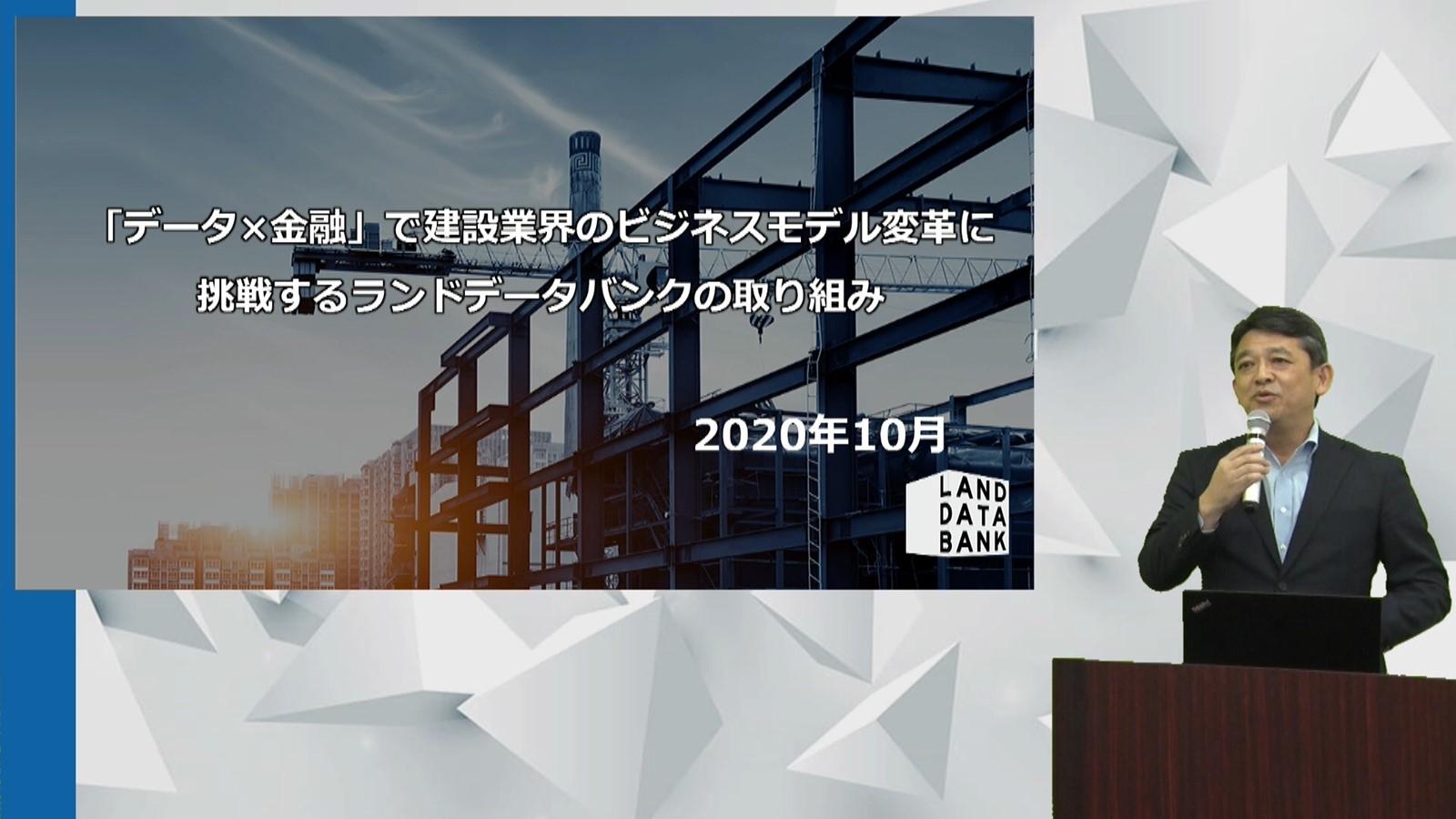 「日経クロステック EXPO 2020」で講演するランドデータバンクの徳永順二社長