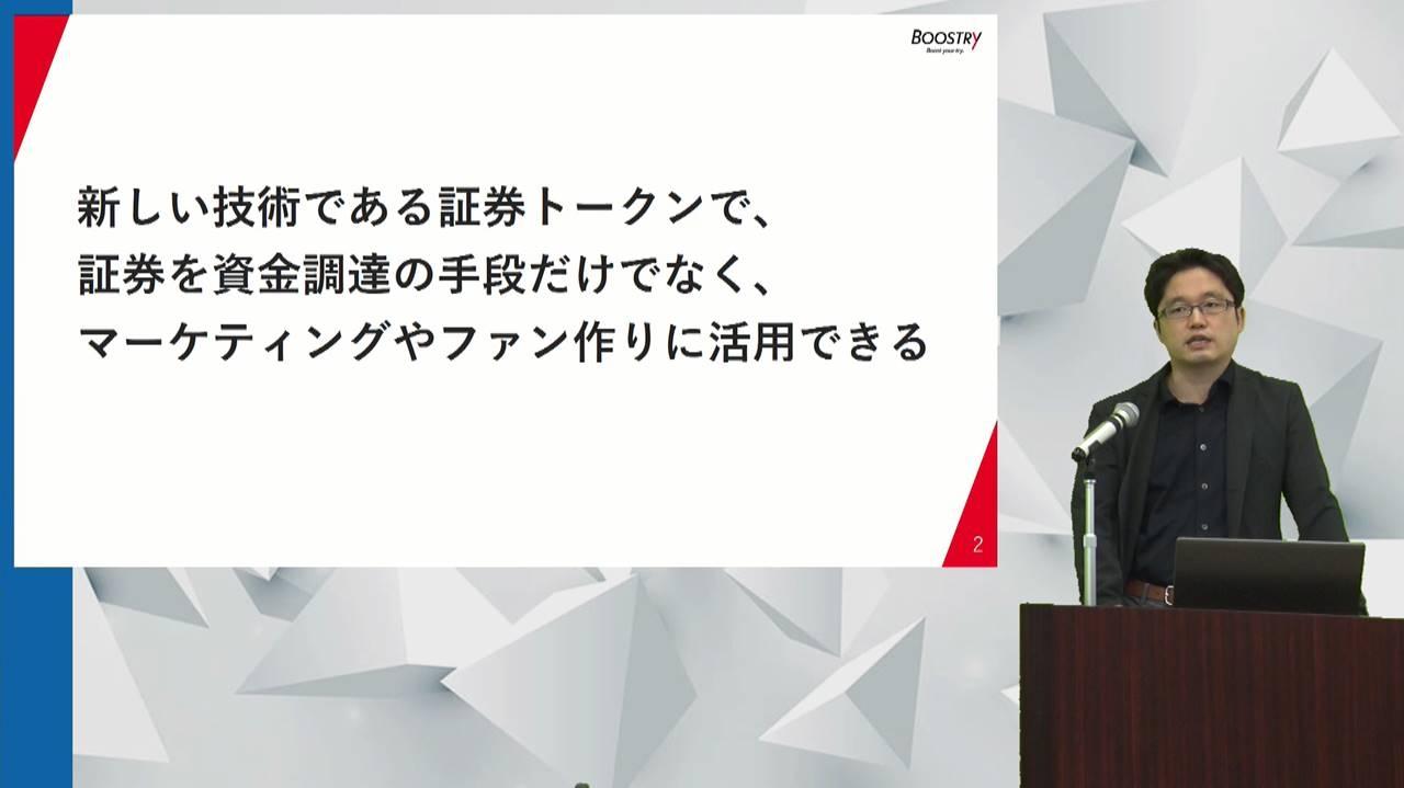 「日経クロステック EXPO 2020」で講演するBOOSTRYの佐々木俊典社長 (撮影:日経クロステック)