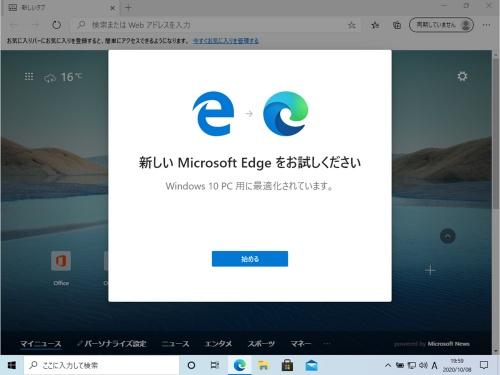 旧Edgeを搭載した状態でWindows 10 October 2020 Updateへ更新後、Microsoft Edgeの初回起動時に新Edgeへ更新されたことが通知される