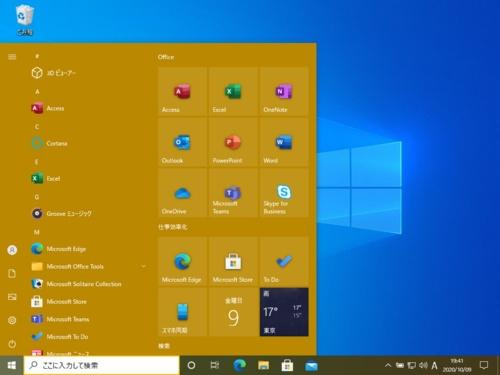 Windows 10 October 2020 Updateにおけるダーク(黒)モード適用時のスタートメニュー