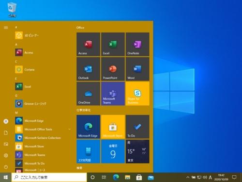 Windows 10 May 2020 Updateにおけるダーク(黒)モード適用時のスタートメニュー