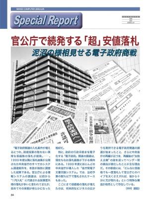 日経コンピュータ2000年9月25日号の記事。ITベンダーの安値入札の実態を報じた