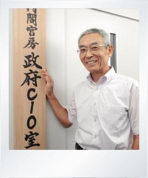 2012年に初代の政府CIOに就任した遠藤紘一氏