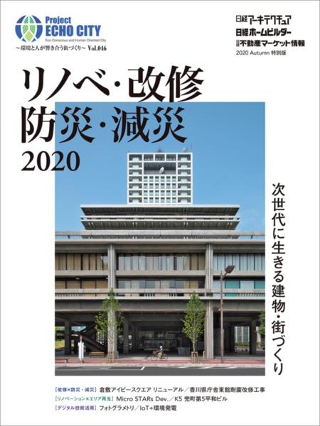香川県庁舎東館(写真:生田将人)