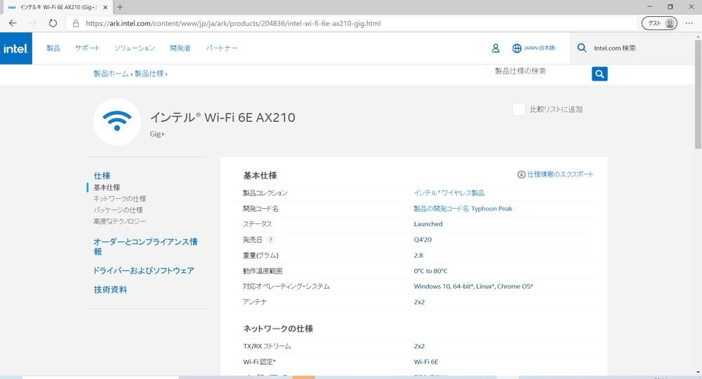 インテルは「Wi-Fi 6E AX210」というWi-Fi 6EとBluetooth 5.2に対応する通信モジュールの製品仕様を公開している (出所:インテル)