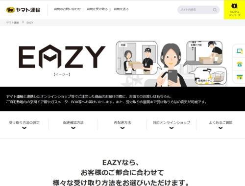 ヤマト運輸のEC向け置き配サービス「EASY」のWebサイト