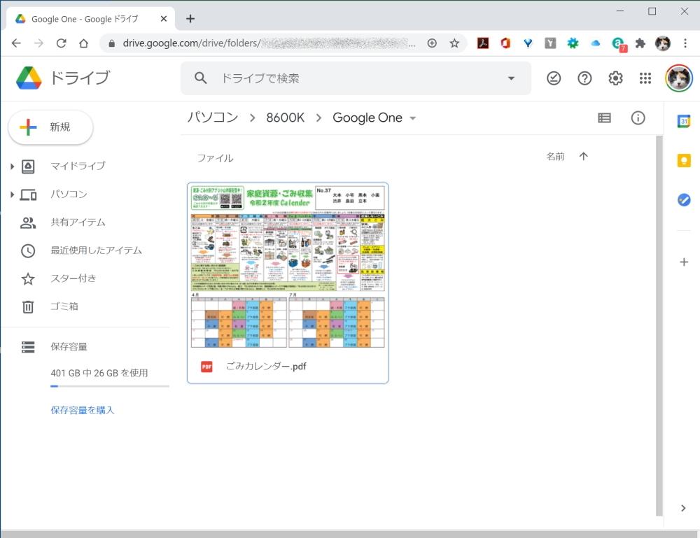 ほとんどのクラウドストレージはWebブラウザー経由でアクセスできるので、利用する機器を問わない (出所:米Google)