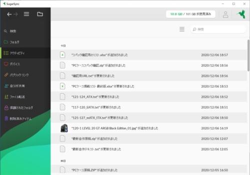 米SugarSyncの管理用アプリ。同期中のファイルに対してどんな作業を行ったかや、ファイルのアップロードやダウンロードの状況などをこのアプリから確認できる