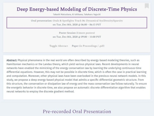 NeurIPSのオーラルプレゼンテーションに採択された、大阪大学と神戸大学の研究チームのページ