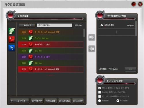 ゲーミングキーボードやマウスの中には、複数のキー入力やマウス操作などを自動実行するキーマクロ機能を備えた製品がある。ゲームだけでなく仕事で役立つこともある。画面はエレコムのゲーミングマウス「M-DUX50BK」のキーマクロ登録画面。この製品のAmazon.co.jpでの販売価格は2273円(税込み)