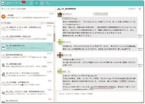 「LoGoチャット」の画面イメージ。「ユーザーグループ」をつくって議論している