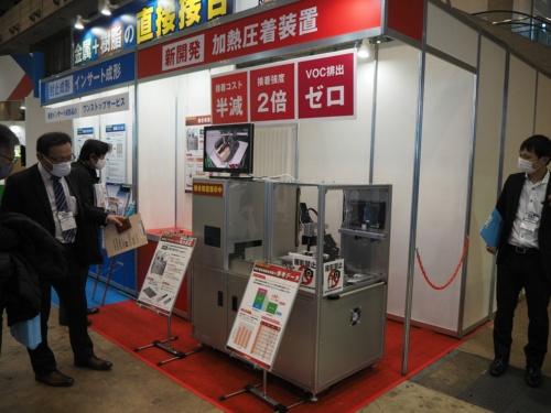 金属と樹脂を直接接合する装置