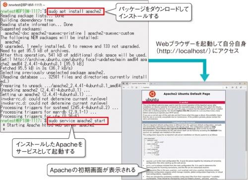 「apt」コマンドでWebサーバーソフトを簡単にインストール