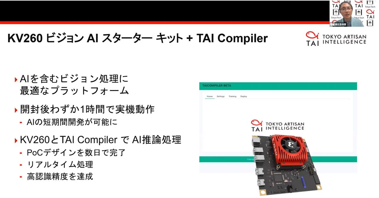新製品のスターターキットを評価 右上は「Tokyo Artisan Intelligence(TAI)」のCEOである中原啓貴氏。(出所:Xilinxのオンライン説明会からキャプチャー。スライドの出所はATI)