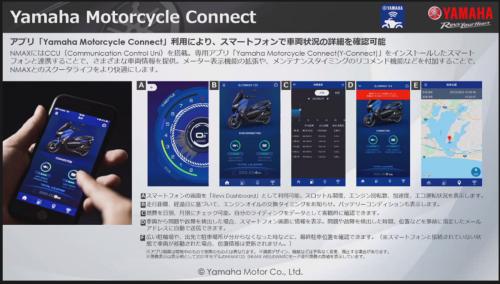 車両情報をスマホの専用アプリ「YAMAHA Motorcycle Connect(Y-Connect)」経由で確認できる。(出所:ヤマハ発動機のオンライン会見画面)