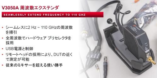 周波数エクステンダー「V3050A」の概要