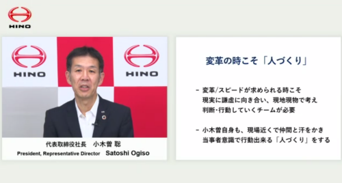 日野自動車の社長に就任した小木曽聡氏
