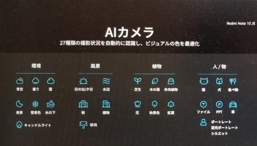 27種類のモードを自動で切り替えるAIカメラ機能