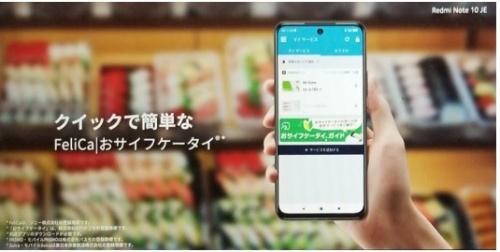日本市場向けにFeliCa機能を搭載