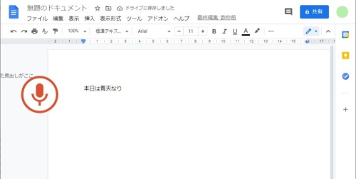 「Googleドキュメント」のWebアプリでも文字入力を利用できる。機能をオンにし、マイクに向かって話せばよい