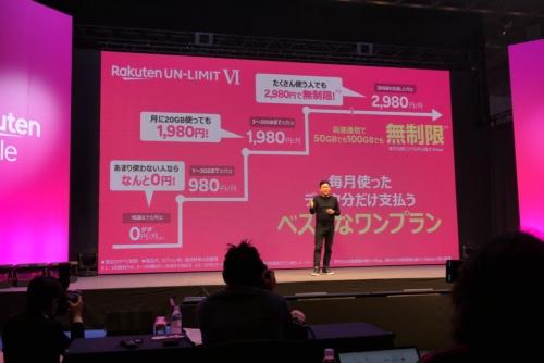 楽天モバイルが2021年1月29日に開催した「新料金プラン発表に関する記者説明会」の様子