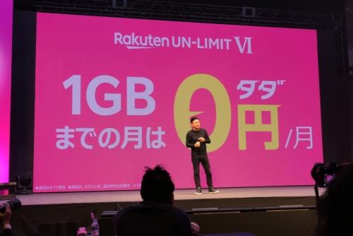 楽天モバイルの「Rakuten UN-LIMIT VI」は1GBまでなら0円だ