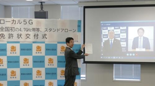 2021年2月9日に関東総合通信局で開催された免許状交付式の様子