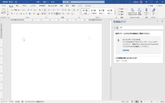 Wordの「新機能ガイド」作業ウインドウでは利用しているパソコンにインストールされた新機能の詳細が表示される