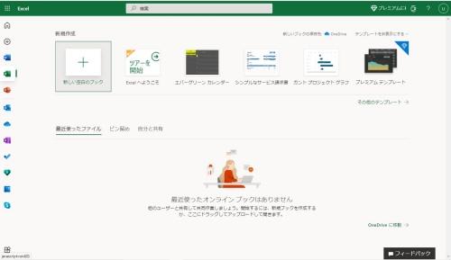 Web版Officeのホーム画面。画面左側には、ExcelやWordを起動するためのアイコンが表示されている