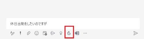 メッセージ入力時に「承認」アプリのアイコンをクリックして承認要求を作成する