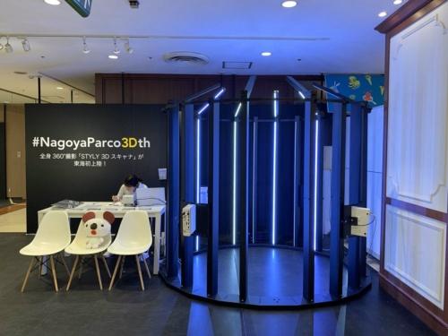服を試着した買い物客を3Dモデル化するための3Dスキャナー(出所:パルコ)