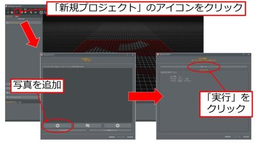 画面上部のアイコンが並ぶツールバーで「新規プロジェクト」のアイコンをクリック。または、上部のメニューバーにある「ワークフロー」から「新規プロジェクト」を選択。「プロジェクトウィザード」の画面が開く。オプションなどの設定はデフォルトのまま「次へ」をクリック。写真選択画面が表示されるので、左下の「+」ボタンをクリックして読み込ませる画像ファイルを選び「次へ」のボタンをクリックする。3DF Zephyrの無料版は画像データの取り込み上限が50枚なので注意しよう。カメラ較(こう)正ページはそのまま「次へ」をクリック。モデル化開始の画面が表示されたら「実行」をクリックする。画面はイタリア・3Dflow社のソフト「3DF Zephyr Free」を使用(出所:日経クロステック)