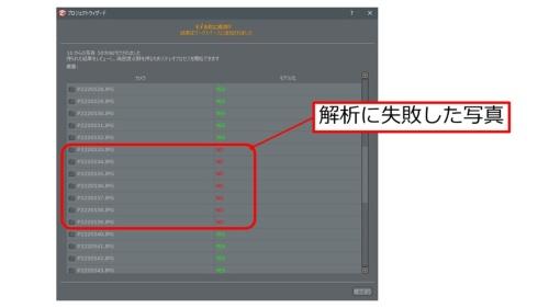 画像はアライメントの解析に失敗した状態。解析で「NO」の判定があまりにも多いと3Dモデルがうまく生成できないので、再撮影が必要だ。画面はイタリア・3Dflow社のソフト「3DF Zephyr Free」を使用(出所:日経クロステック)