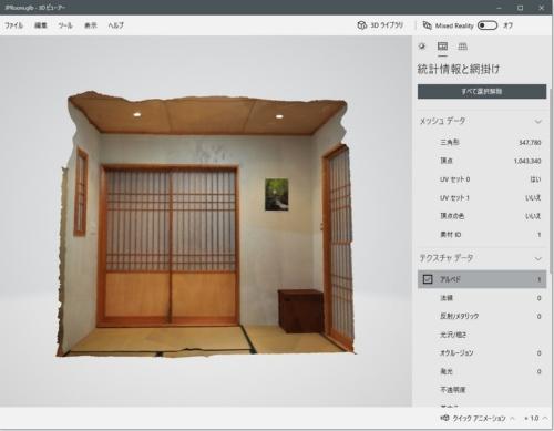 Windows 10のパソコンには、標準でアプリの「3Dビューワー」が搭載されている。画像は、「3DF Zephyr」(イタリア3Dflow社)で作成した3DモデルのデータをGlb形式で出力し表示した例。テクスチャーを描画するように別途指定している(出所:日経クロステック)