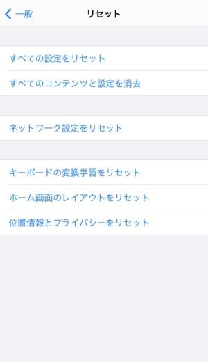 iOSの場合は「すべてのコンテンツと設定を消去」で初期化できる