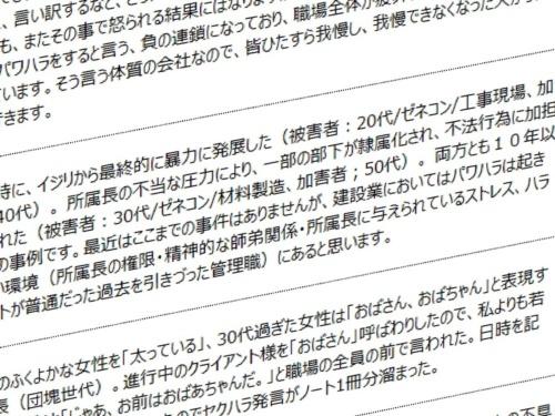 日経クロステックが実施したハラスメント実態のアンケートには、数多くの意見が寄せられた(資料:日経クロステック)