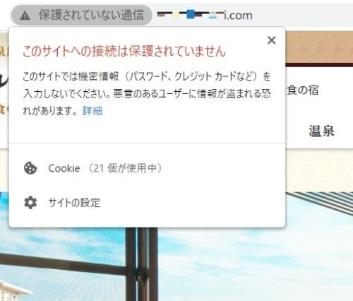 サーバー証明書を取得していないWebサイト。通信経路が暗号化されない