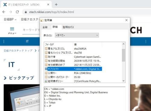 日経クロステック(nikkei.comドメイン)のサーバー証明書の詳細