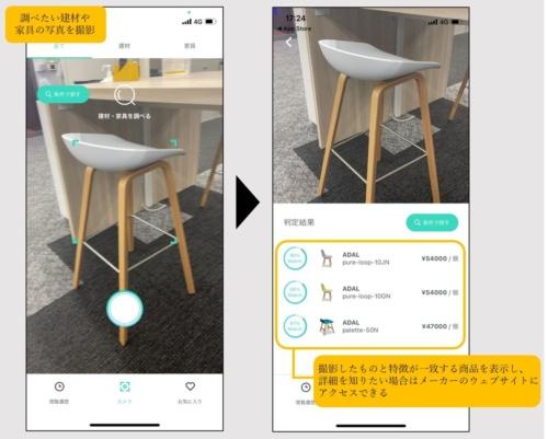 梓設計が2020年4月にリリースした内装資材の検索アプリ「ピックアーキ」(資料:梓設計)